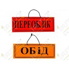 Ценник Табличка  2-х сторон информационная